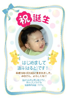 haruto_photo.jpg