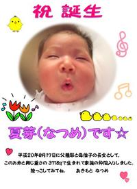 akimotonatume_okome_s.jpg
