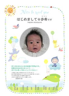 asakurahomare_okome_s.jpg