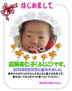 fujikochan-s.jpg