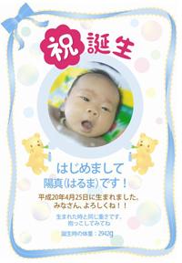 haruma_okome_s.jpg
