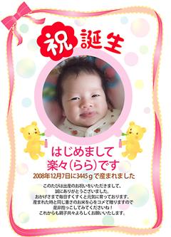 higanorara_okome_s.jpg