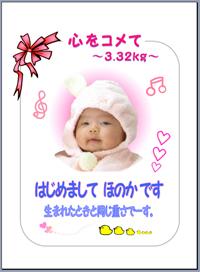 honokachan200.jpg