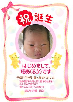 hosinaruka_okome_s.jpg
