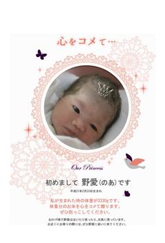 hositaninoa_okome_s.jpg