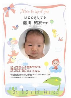 hujikawayui_okome_s.jpg