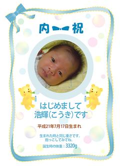 hujitakouki_okome_s.jpg
