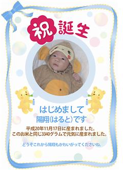 hukasakihaturo_okome_s.jpg
