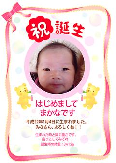 hurukawamakana_okome_s.jpg