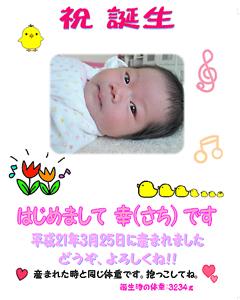 ikawasati_okome_s.jpg