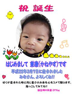 ikedakaneyasu_okome_s.jpg