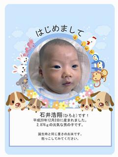 isiihiroto_okome_s.jpg