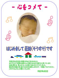 itikawasousuke_okome_s.jpg