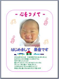 kanonchan2.jpg