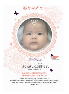 kasakawautane_okome_s.jpg