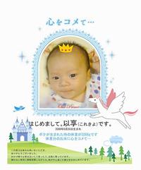korekiyo_okome_s.jpg