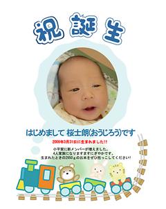 kotairaoujirou_okome_s.jpg