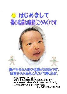 kouroku_okome_s.jpg