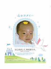 koutarou_okome_s.jpg