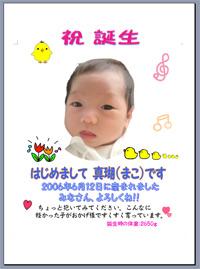 makochan.jpg