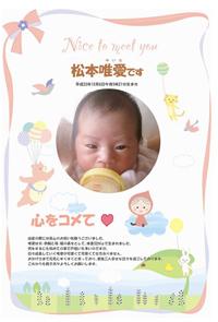 matumotoyuina_okome_s.jpg