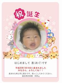 megu_okome_s.jpg
