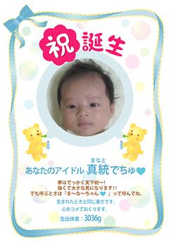 misaitumanato_okome_s.jpg