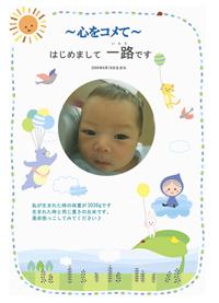 miyazakiitiro_okome_s.jpg
