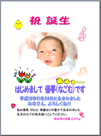 nagomuchan2.jpg