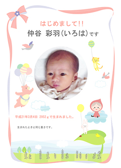 nakataniiroha_okome_s.jpg
