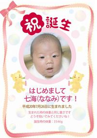 nanami_okome_s.jpg