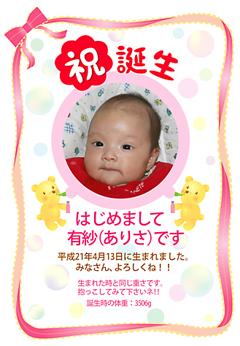 ookuriarisa_okome_s.jpg