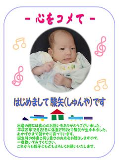 ootukaahuuya_okome_s.jpg