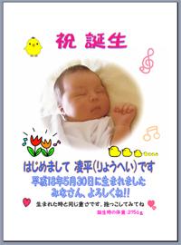 ryouheikun2.jpg