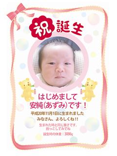 sasanoazumi_okome_s.jpg