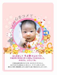 sasasoyoka_okome_s.jpg