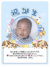 shunsuke_okome_sjpg.jpg