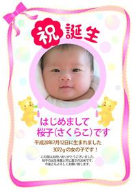 sizunosakurako_okome_s.jpg