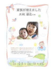 suika_okome_s.jpg