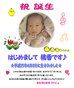 sumorimomoka_okome_s.jpg