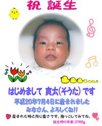 suzukisouuta_okome_s.jpg