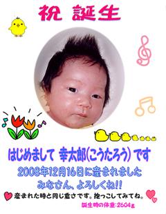 takanokoutarou_okome_s.jpg