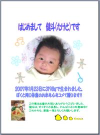 taketokun2.jpg
