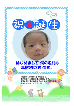 tanakamasaki_okome_s.jpg