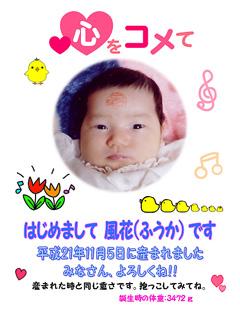 ueharauuka_okome_s.jpg