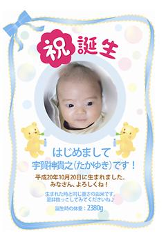 ugajinntakayuki_okome_s.jpg