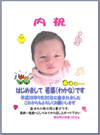 wakanachan200.jpg