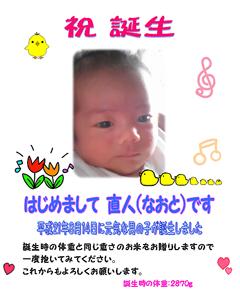 yamagutinato_okome_s.jpg