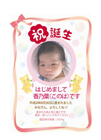 yamanakakonoha_okome_s.jpg