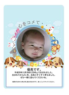 yamaneryousuke_okome_s.jpg